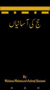 Hajj Guide - حج apk screenshot