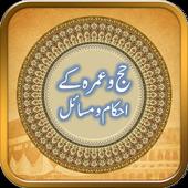 Hajj O Umrah ke Ahkam icon
