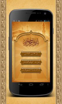 Hajj O Umrah ke Ahkam poster