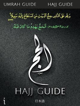 Hajj & Umrah Guide - Japanese poster