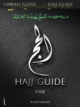 Hajj & Umrah Guide - Japanese apk screenshot