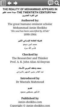 حقيقة سيدنا محمد apk screenshot