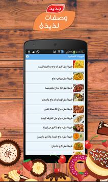 شهيوات اقتصادية apk screenshot