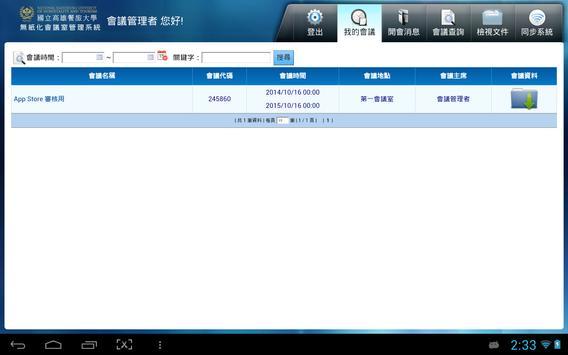 高餐會議系統 apk screenshot