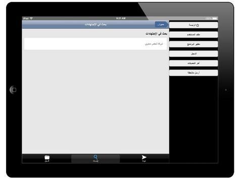 Hamorabi apk screenshot