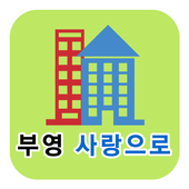 산남부영사랑으로아파트 icon