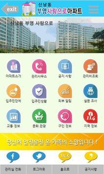 산남부영사랑으로아파트 poster