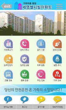 용담세영첼시빌 poster