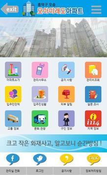 오송모아미래도아파트 apk screenshot