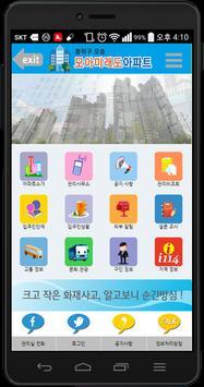 오송모아미래도아파트 poster
