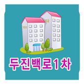 개신두진백로1차아파트 icon
