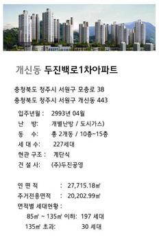 개신두진백로1차아파트 apk screenshot
