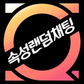 속성랜덤채팅 – 속도가 생명이다 늦기 전에 쟁취해라! icon