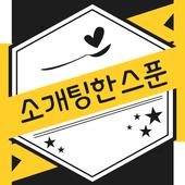 소개팅한스푼 – 소개팅 채팅 랜덤채팅 즐톡 심톡 icon