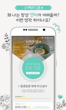 소개팅한스푼 – 소개팅 채팅 랜덤채팅 즐톡 심톡 poster