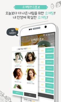 소개팅한스푼 – 소개팅 채팅 랜덤채팅 즐톡 심톡 apk screenshot