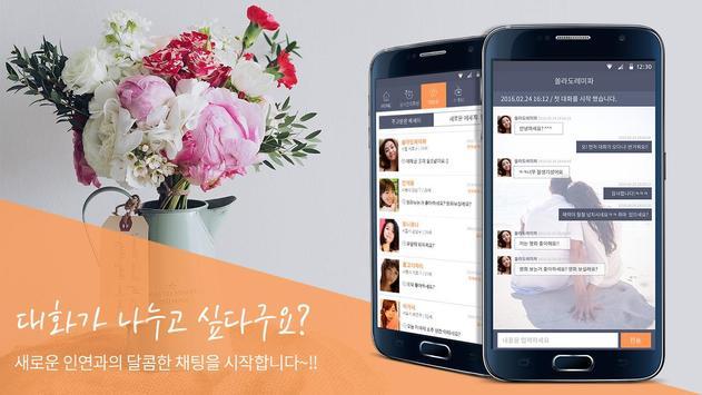 소개팅스토리-소개팅,채팅,미팅,랜덤채팅 apk screenshot