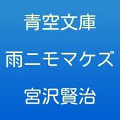 青空文庫 宮沢賢治 雨ニモマケズ icon