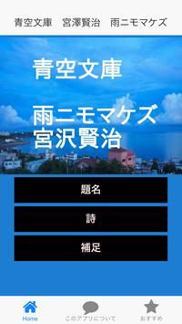 青空文庫 宮沢賢治 雨ニモマケズ poster