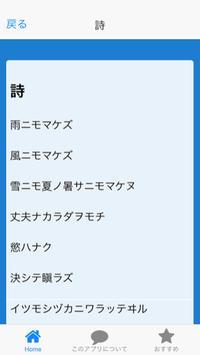 青空文庫 宮沢賢治 雨ニモマケズ apk screenshot