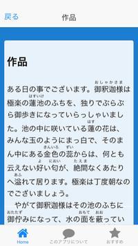 青空文庫 蜘蛛の糸 芥川龍之介 apk screenshot
