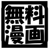 無料マンガ漫画 icon