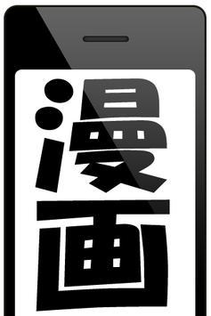 無料マンガ漫画 poster