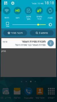 Sefirat Haomer - ספירת העומר apk screenshot