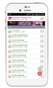 용사X용사 백과사전 apk screenshot