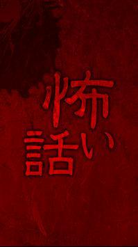 隠された真実に恐怖する-意味が分かると怖い話スペシャル- poster