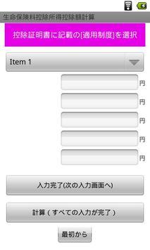 生命保険料控除 所得控除額計算 apk screenshot