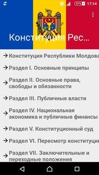 Конституция Республики Молдова poster