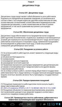 Трудовой кодекс РМ apk screenshot