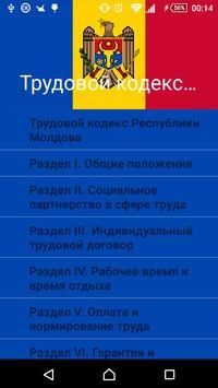 Трудовой кодекс РМ poster
