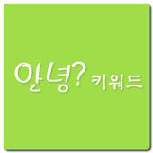 순위확인앱 icon