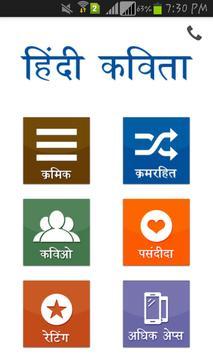 Hindi Kavita apk screenshot