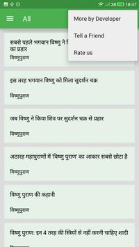 Vishnu Puran in Hindi apk screenshot