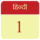 Hindu Calendar 2016 icon