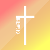 Taiwanese Hymnbook (In 1964) icon