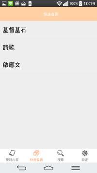 Taiwanese Hymnbook (In 1964) apk screenshot