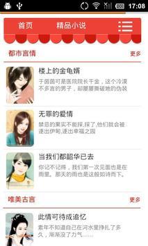 2015 言情小说精选合集 apk screenshot
