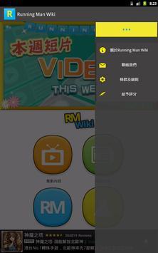 Running Man WIKI apk screenshot