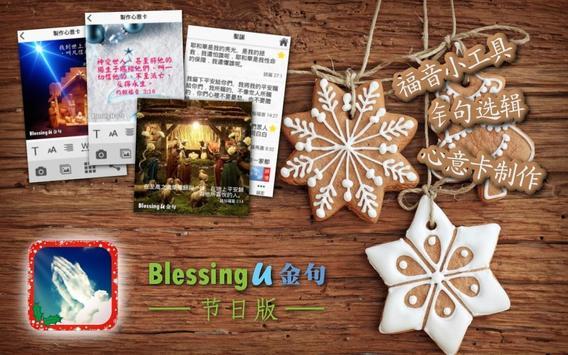 圣经金句BlessingU - 节日版 poster