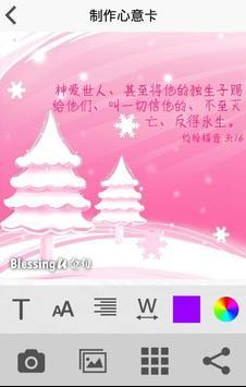 圣经金句BlessingU - 节日版 apk screenshot