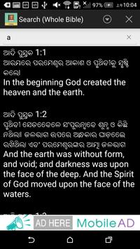 Oriya English Bible apk screenshot