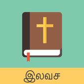 Tamil English Bible icon