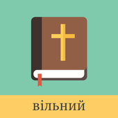 Ukrainian English Bible icon