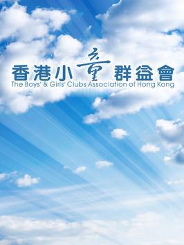 香港小童群益會 apk screenshot