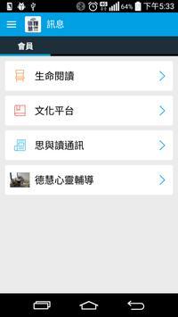 德慧文化通訊 apk screenshot