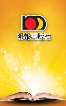 明報出版社 poster